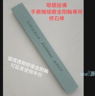 手磨機專用磨石棒 細磨用磨石棒 眼鏡設備 眼鏡耗材 修復用磨石棒 磨石棒