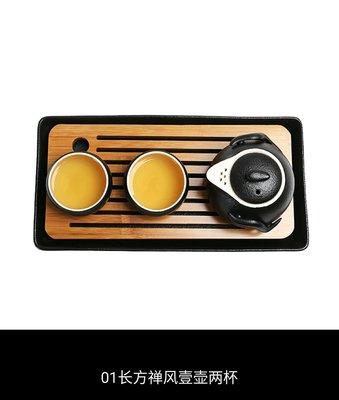 01長四方禪 瓷竹制蓄水小茶台 日式迷你儲水茶盤 功夫茶具泡茶 (2人份組) 新台幣:648 元