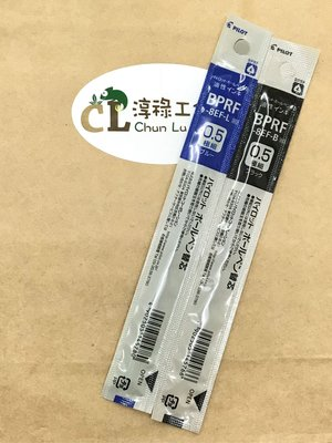 淳祿工作室-PILOT 百樂 BPRF 8EF / 極細筆芯 0.5mm 藍色 / 黑色