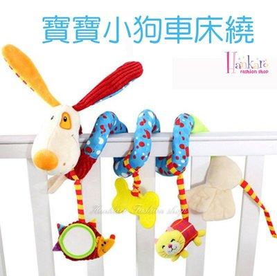 ☆[Hankaro]☆ 嬰兒新生兒安撫床繞小狗造型玩具