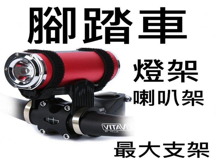 腳踏車 自行車 燈架 燈座 燈夾 喇叭架 大型燈夾 萬用多功能 最大支架