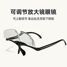 放大鏡楚達 3倍眼鏡式放大鏡10老人看書閱讀頭戴式高清高倍手機老年人上翻式放大眼鏡嫁接睫毛美容美睫