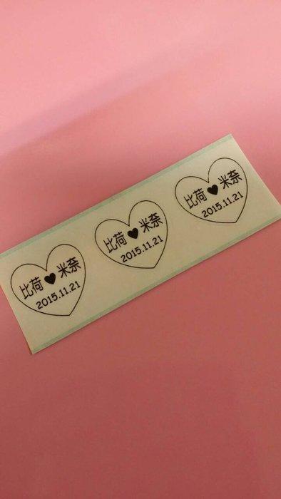 熊爸貼紙 透明底 愛心 客製化 姓名貼紙 台灣製 防水 新人婚禮小物