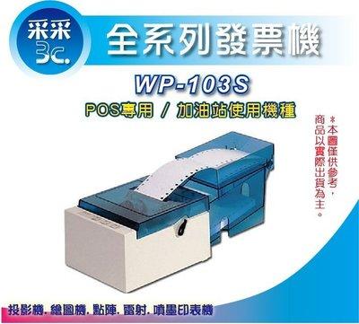 【采采3C+含運】WP-103S/ WP-103/ WP103S/ WP103 三聯式發票機 POS專用 (加油站、公司行號) 台南市