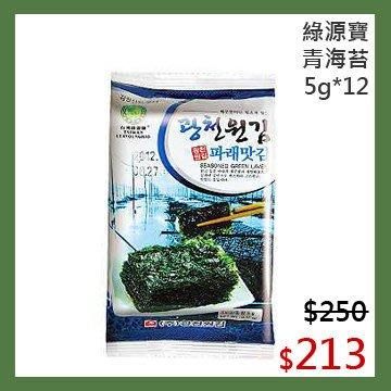 【光合作用】綠源寶 青海苔 5g*12 韓國 飯捲 零嘴 零食