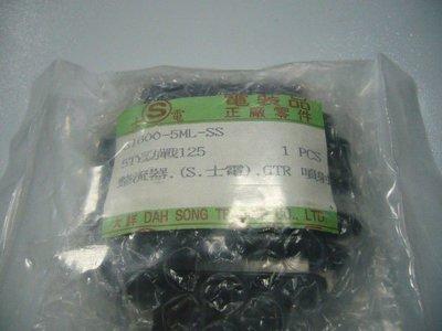 YAMAHA 士電 A級品 整流器~舊勁戰 二代勁戰 三代勁戰 馬車噴射 GTR噴射板~專用
