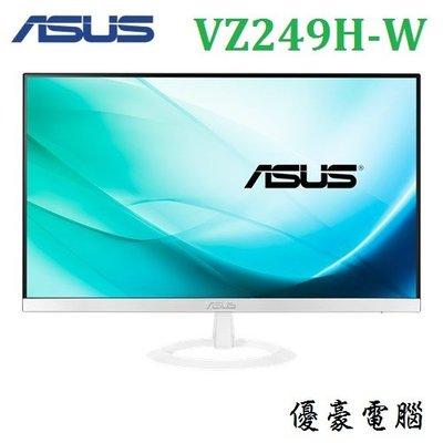 快速出貨【UH 3C】華碩 ASUS VZ249-H-W 23.8吋 白色 寬螢幕 低藍光顯示器 內建喇叭