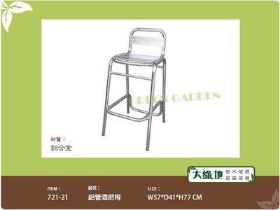 鋁管 酒吧椅【大綠地家具】高腳椅/吧台椅/開店桌椅/餐椅