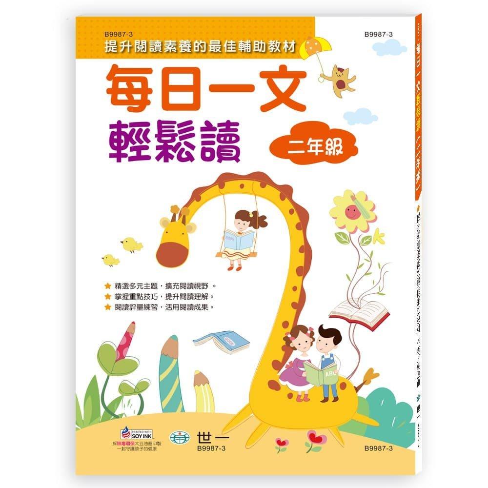 ♥ 御菁書坊 ♥ 世一--每日一文輕鬆讀(二年級) B9987-3