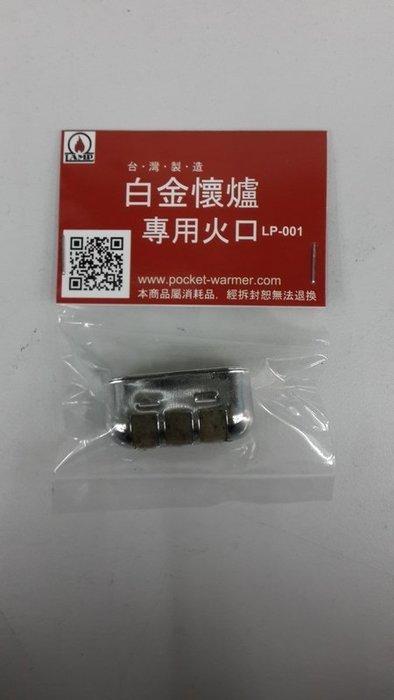 【大頭峰】LAMP/ZIPPO 白金懷爐專用火口 / 懷爐火口 適用 LP-840 / LP-740 / LP-888
