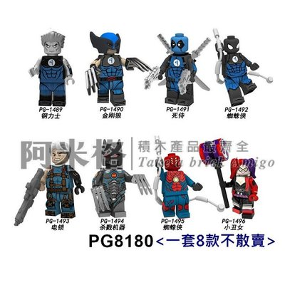 阿米格Amigo│PG8180* 一套8款 金鋼狼 死侍 蜘蛛人 小丑女 超級英雄 積木 第三方人偶 非樂高但相容 袋裝