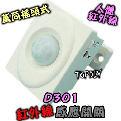 自動開燈【TopDIY】D301 3線式 萬向搖頭 紅外線 人體 LED 自動 省電 感應開關 大功率 感應器 燈泡