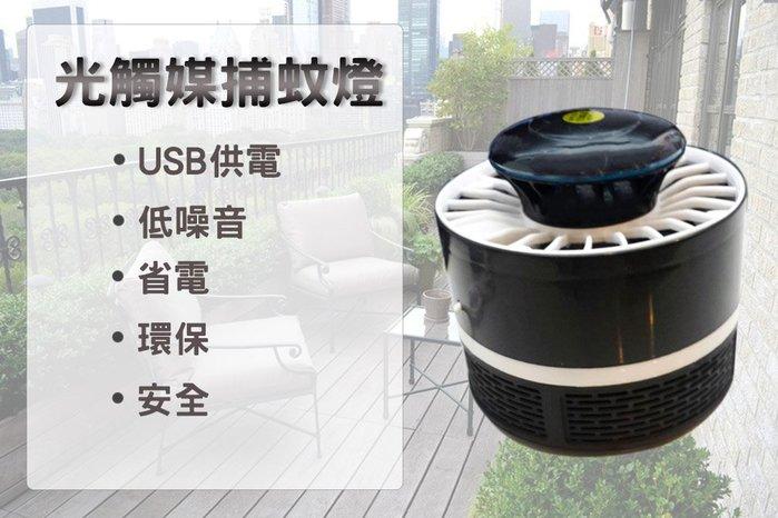 光觸媒捕蚊燈 滅蚊 LED燈 USB充電 靜音 捕蚊器 吸入式捕蚊燈 吸蚊燈