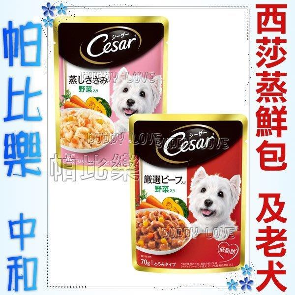 ◇帕比樂◇Cesar西莎-蒸鮮包系列,巧鮮包【12包】無油烹調,無負擔,成犬/老犬專用