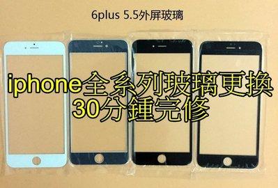 iPhone 6s Plus / iphone6s+ 玻璃 外屏蓋板 螢幕破裂 玻璃破裂 維修更換 玻璃破裂維修i6s+