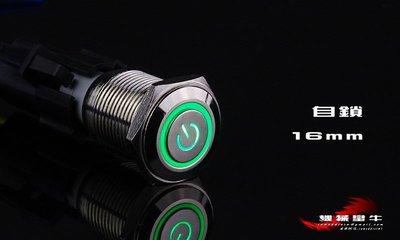 ≡MACHINE BULL≡ 16mm 綠光 自鎖 全新升級大光圈 電源符號 金屬開關 12V 光圈開關 天使開關