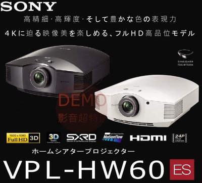 ㊑DEMO影音超特店㍿日本SONY VPL-HW60 Full HD 家庭劇院 投影機