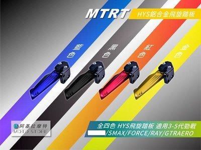 MTRT HYS 飛旋踏板 全四色 腳踏板 三代勁戰 四代勁戰 五代勁戰 SMAX FORCE RAY 踏板
