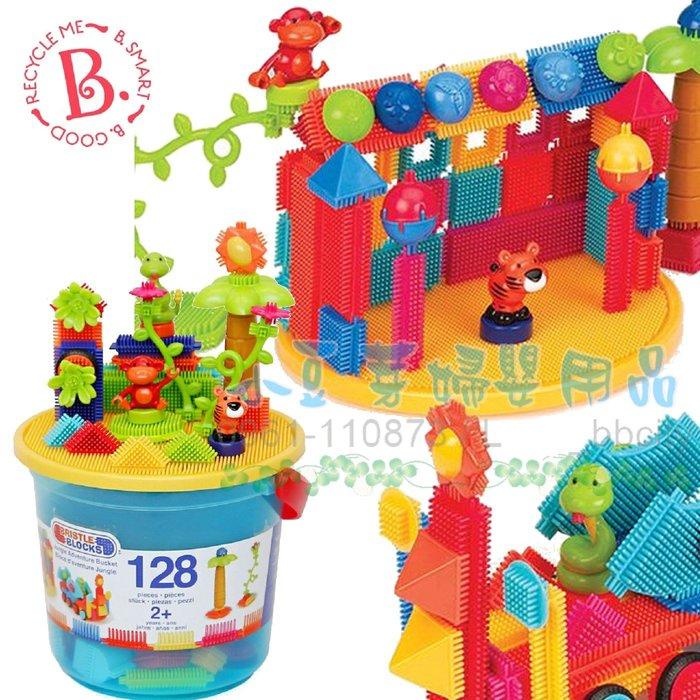B.Toys 鬃毛積木__叢林冒險系列(128PCS) §小豆芽§ 美國【B. Toys】鬃毛積木_叢林冒險系列