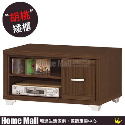 HOME MALL~花月3尺電視櫃 $2500~(自取價)5J