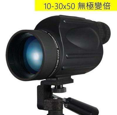 變倍望遠鏡單筒10-30x50高倍高清...