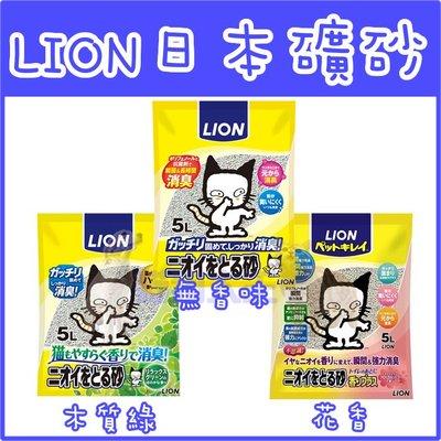 *貓狗大王*日本LION 多酚除臭礦砂貓砂 - 木質綠 5L / 除臭強 / 凝結好 / 用量省(3款香味)