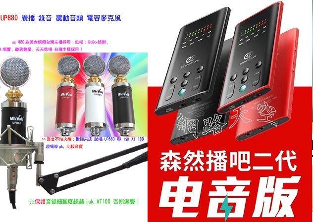 要買就買中振膜 非一般小振膜  森然播吧 2電音版 Micvalu UP880電容式麥克風桌面nb35支架送166音效