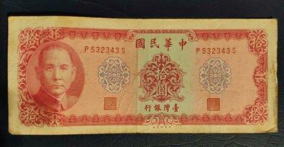 1969年10元紙鈔-民國58年拾圓