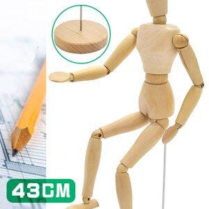 大16吋關節可動木頭人43CM素描木製人偶43公分小木偶關節可活動式木人工具人體模特model D057-05【推薦+】