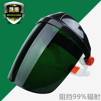 誠信傢私 晟盾電焊面罩頭戴式焊接面罩防護焊工面罩焊帽氬弧焊氣保焊防塵