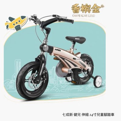 七成新 健兒 可伸縮兒童 自行車 腳踏車 14寸