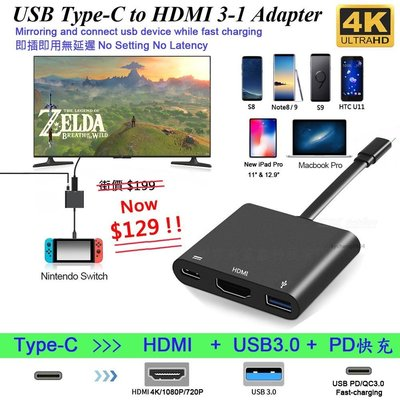 3合1 Type-C USB-C 轉 HDMI USB3.0 PD 快充 轉換器轉頭轉線 Adapter Nintendo Switch Macbook Pro