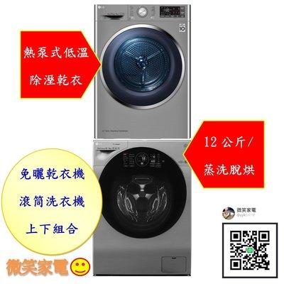 『微笑家電』《LINE詢問》LG【WD-S12GV+WR-90TW】蒸洗脫烘12公斤+乾衣9公斤 另WR-90TV