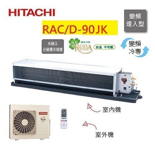 日立 RAC-90JK RAD-90JK【結帳再折+分期0利率】HITACHI 冷氣 埋入式 12-16坪