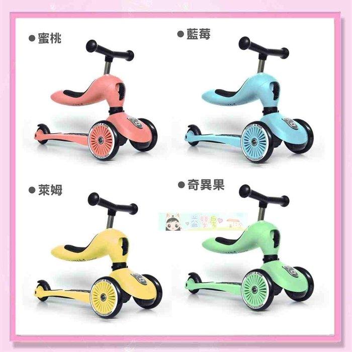 <益嬰房>奧地利 Scoot & Ride Cool飛滑步車/滑板車 冰淇淋4色可選