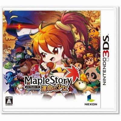 3DS 楓之谷 命運的少女 純日版 (3DS台灣中文機不能玩) 全新品