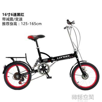 折疊自行車20/16寸成年人單速變速超輕減震男女學生兒童單車 YTL