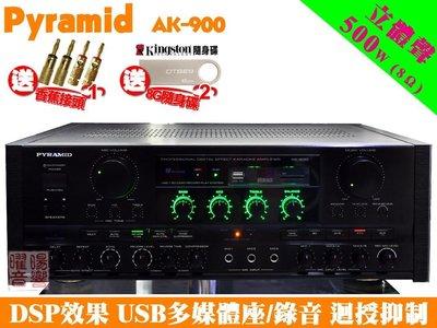 【PYRAMID 金字塔 AK-900】DSP效果 USB多媒體可錄音 麥克風數位處理具《還享6期0利率》