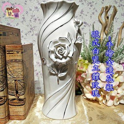 *歐式白瓷立體玫瑰手繪金邊花瓶 *築巢 傢飾(傢俱/家具)精品 禮品 擺飾品 *下標前請先詢問是否有現貨。