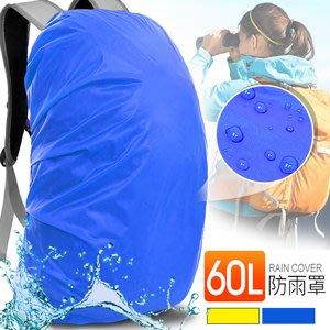 60L背包防水罩45~55公升後背包防雨罩背包套保護套防水袋防塵套防雨套戶外防塵罩防水套遮雨罩D092-60L【推薦+】