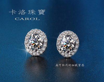 【卡洛珠寶 CAROL】18K 整圈盤鑽鑽石耳環 單邊共45分【生日送禮 情人節 神秘禮物 驚喜 】CAE-025