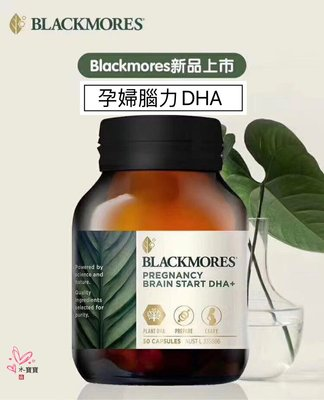 (現貨)澳洲Blackmores澳佳寶孕婦腦力dha+膽鹼