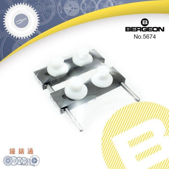 預購商品【鐘錶通】B5674《瑞士BERGEON》錶殼固定座 / 5700錶座專用 ├錶座/修錶工具/工作檯┤