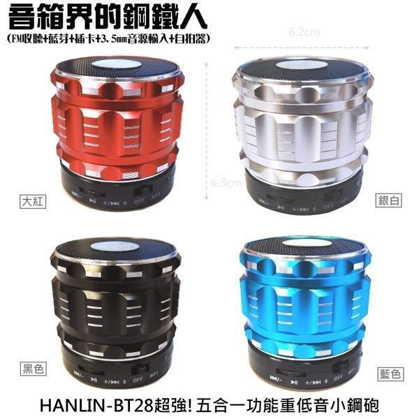 【全館折扣】 HANLIN-BT28 五合一 重低音 小鋼砲  小喇叭 小音箱 收音機 藍芽喇叭 插卡 音源輸入 自拍器
