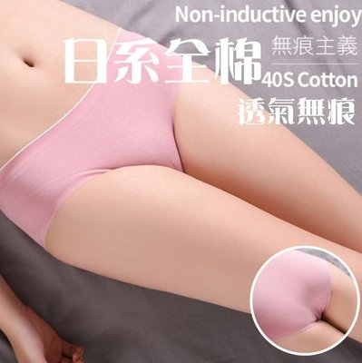 日系全棉女性透氣無痕中腰三角內褲 學生運動風純棉內褲
