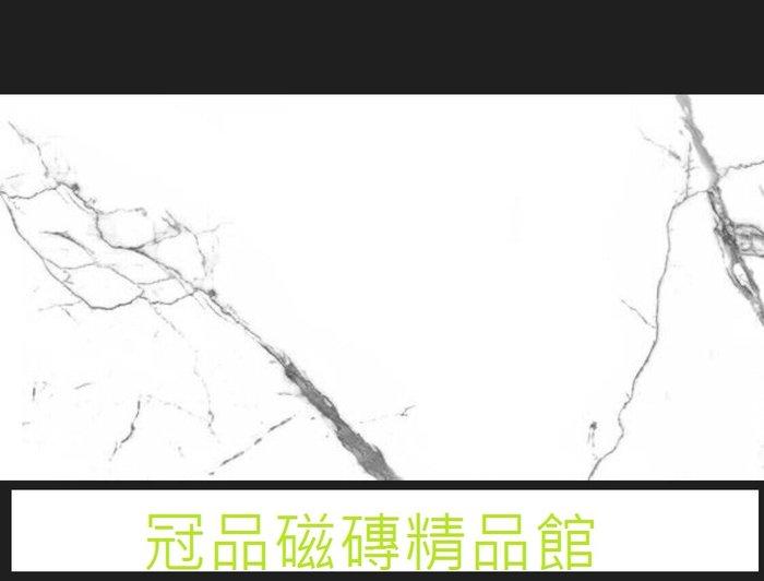◎冠品磁磚精品館◎進口精品 全釉拋 大理石 通體透心石英磚-雪曜白-60X120 CM