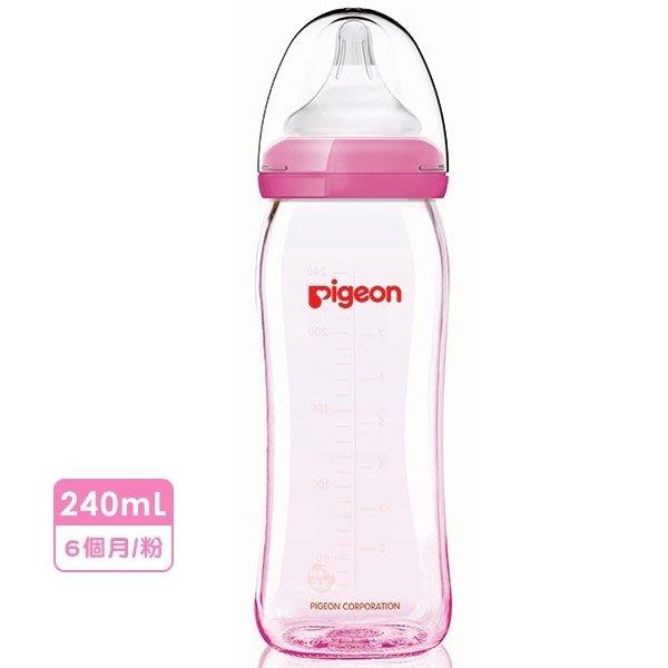 ☘ 板橋統一婦幼百貨 ☘  貝親 Pigeon 矽膠護層寬口母乳實感 玻璃奶瓶240ml/L
