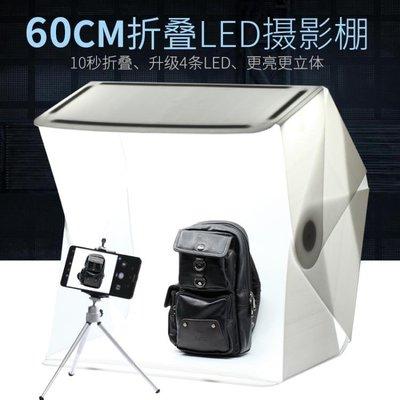 60cm日光寶盒Lumibox摺疊小型專業攝影棚 foldio升級拍照柔光箱
