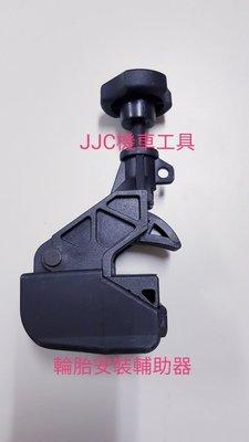 限量特價 汽機車 重車 輪胎 拆胎壓輪器 拆胎輔助器 裝胎輔助器   剝胎輪助爪 拆胎機輔助器 拆裝胎輔助工具