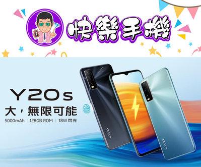 🎉快樂手機~萬華店/新莊店 ViVO Y20s 4+128G (5000mAh超大電量/便宜) 空機價 $5290